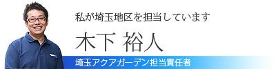 木下裕人 「私が埼玉地区を担当しています」