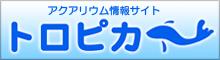 アクアリウム情報メディアサイト